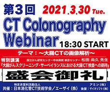 日本 消化 管 学会